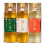 三和油脂 サンワユイルギフト 米油・紅花油・調合米油セット 600g×3本入(こめ油 米油 国産)