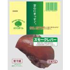 グリーンマーク スモークレバー ×10袋セット(豚レバー 燻製 スモーク 冷凍  国産 お取り寄せ グルメ おつまみ)