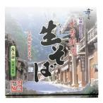 霧しな 木曽街道生そば つゆ付き 8食 1160g×2箱(蕎麦 麺類 お取り寄せ グルメ 日本蕎麦)