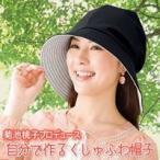 菊池桃子プロデュース Emom 自分で作るくしゅふわ帽子