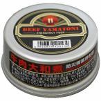 長期保存缶詰 牛肉大和煮80g×48缶セット(防災用品 食品 保存食 非常食 備蓄 キャンプ アウトドア)