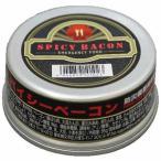 長期保存缶詰 スパイシーベーコン85g×48缶セット(防災用品 食品 保存食 非常食 備蓄 キャンプ アウトドア)