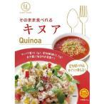 そのまま食べれるキヌア 40g×40袋(スーパーフード 穀類 ペルー産 スープ サラダ トッピ...