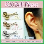 選べる10金 丸玉 直径3.5mm  ピアス  イエロー ピンク  ホワイト ゴールド 片耳用  スタッドピアス メンズ レディース K10 刻印