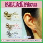選べる10金 丸玉 直径4mm  ピアス  イエロー ピンク  ホワイト ゴールド 片耳用  スタッドピアス メンズ レディース K10 刻印