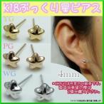 ショッピングK K18  星 スター 4mm 選べる金色 片耳分 スタッド ピアス ぷっくり 星形 イエロー ピンク ホワイト