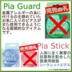 医療用透明樹脂ピアス  ピアスティック(ブルー&ピンク)  ピアガード(グリーン) ピアスホールケア用品