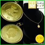 2012年記念 金貨 テディベア コイン ペンダントチェーン付 ロングバチカン