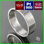 Pt900平打5mmプラチナマリッジリング結婚指輪TRK425