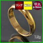 K24甲丸4.5mm7g金マリッジリング結婚指輪TRK525