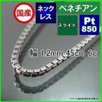 ベネチアンネックレス プラチナ幅1.2mm45cm5.9gメンズ レディース チェーンスライドP12
