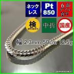 喜平 ネックレス 6面ダブル プラチナ PT850 幅2.3mm50cm12gメンズ レディース チェーン中折P054