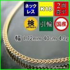 喜平ネックレス2面18金 幅1.7mm40cm4.3gレディース チェーン引輪造幣局検定P049