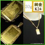 純金 K24 リバティ インゴット20g ペンダント28g K18 自由の女神 ng