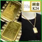 純金 リバティ インゴット20g ペンダント29g K18 自由の女神 ng