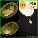 純金 マリア コイン2.5g ペンダント4g K18 聖母子 アトラス 楕円 ng 受注生産 納期2週間