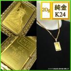 純金 リバティ インゴット20g ペンダント30g K18 自由の女神 ダイヤ