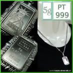 ショッピングプラチナ プラチナ リバティ インゴット5g ペンダント11g Pt900 自由の女神 d