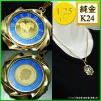 純金 ツバル ホース コイン1/25oz ペンダント7g K18 エリザベス2世 青
