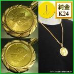純金 カナダメープル エリザベス コイン 1oz ペンダント41g K18枠 受注生産 2週間 代引き不可
