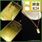 純金(k24) リバティインゴット ペンダント ネックレス スイス・クレジット社製 20g
