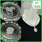 プラチナ ツバル ホース コイン 1 / 10oz ペンダント9g Pt900 アトラス