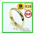 ゴールドリングK18金 オーロ/検定付ペアリング結婚指輪鍛造甲丸