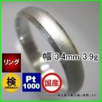 プラチナリングPt1000チェリー/検定ペアリング鍛造結婚指輪