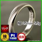 プラチナリングPt1000マルガリータ/検付ペアリング鍛造結婚指輪