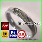 プラチナリングPt1000イリス/造幣局検定ペアリング鍛造結婚指輪