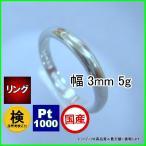 プラチナリングPt1000プラティーヌ/検付ペアリング鍛造甲丸指輪