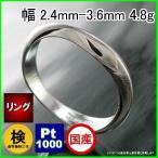 プラチナリングPt1000オーラ/造幣局検定ペアリング鍛造結婚指輪