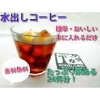 アイスコーヒー 水出しコーヒー バッグ 1L用×4パック コールドブリュー コーヒー豆 本格 水出し珈琲