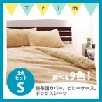 ベッド用布団カバー(3点セット)(シングル)プレミアムマイクロファイバーとろけるカバー(gran)グラン/秋冬 暖かい 快眠 洗える