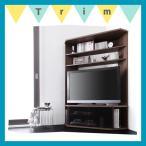 ハイタイプコーナーテレビボード(Nova)ノヴァ/薄型テレビのための薄型テレビ台 壁面収納 モダン シンプル おしゃれ