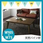 こたつテーブル(105cm×75cm)オールドウッドヴィンテージデザイン(WYTHE)ワイス/ブルックリン 男前 モダン シンプル ローテーブル オールシーズンOK