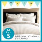 ベッド用布団カバー(3点セット)(シングル)ストライプサテンカバーセット/ホテルスタイル モダン シンプル 一人暮らしファブリック