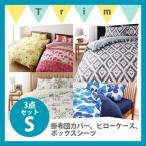 ベッド用布団カバー(3点セット)(シングル)(柄タイプ)20色柄から選べるデザインカバーリングシリーズ