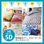 ベッド用布団カバー(3点セット)(セミダブル)(柄タイプ)20色柄から選べるデザインカバーリングシリーズ