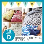 ベッド用布団カバー(3点セット)(ダブル)(柄タイプ)20色柄から選べるデザインカバーリングシリーズ