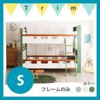 2段ベッド(シングル)(フレームのみ)フレンチカントリー風デザイン2段ベッド(Milky)ミルキー/すのこ バイカラー 子供部屋 棚コンセントライト付 おしゃれ
