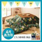 こたつ布団(掛け布団単品)(4尺長方形)フランネルコンパクトこたつ布団/選べるデザイン 洗える 薄掛け 一人暮らし おしゃれ