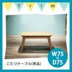 こたつテーブル(75cm×75cm)北欧デザインこたつ(ease)イーズ/スタイリッシュモダン シンプル おしゃれ ローテーブル リビング 一人暮らし