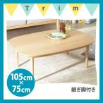 こたつテーブル(105cm×75cm)北欧デザインこたつ(Moi)モイ/丸くてやさしい シンプル ナチュラル かわいい おしゃれ ローテーブル リビング