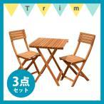 ガーデンファニチャー3点セット(TOAST)トスト/アカシア テーブル チェア アウトドア ベランダ