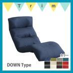リクライニング座椅子(Moln)モルン(Down type)/14段階調節ギア 転倒防止機能付き 安心の日本製