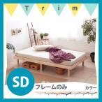 ベッド(セミダブル)(フレームのみ)3段階高さ調整付きすのこベッド(nana)ナナ/北欧 天然木パイン 無垢 ナチュラル シンプル おしゃれ 一人暮らし