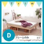ベッド(ダブル)(フレームのみ)3段階高さ調整付きすのこベッド(nana)ナナ/北欧 天然木パイン 無垢 ナチュラル シンプル おしゃれ 一人暮らし