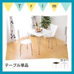 ダイニングテーブル(75×75m)カジュアルモダンダイニングテーブル(Refinado)レフィナード/シンプル ミッドセンチュリー イームズチェアとも相性抜群 おしゃれ