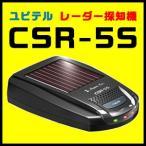 ユピテル レーダー探知機 CSR-5S ソーラータイプ